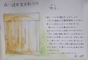 Morikawa_2