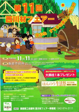 2012_11_11_nishikawazai_1