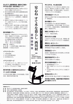 2012_11_11_nishikawazai_2