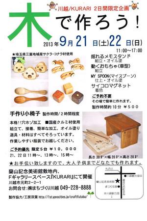 Ki_tukuru20130920_0001_4