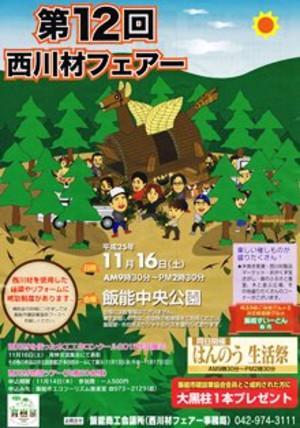 20131116_nishikawazai_120131114