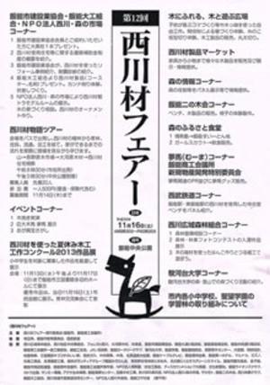 20131116_nishikawazai_220131114