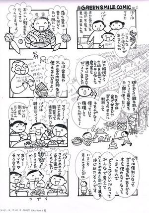 2013111_santome_manga_2