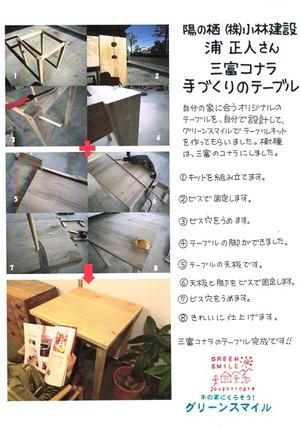 2013111_santome_ura_san_2