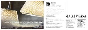 Elements_of_japan_and_denmark