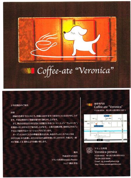 2014518_veronica_coffeeate_1