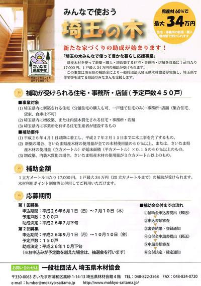 2014621_saitama_no_ki_120140621