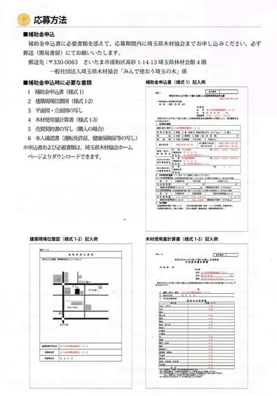 2014621_saitama_no_ki_220140621