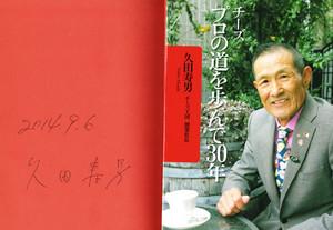 2014_915_hisada_san20140915