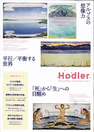 4_ferdinand_hodler_2015