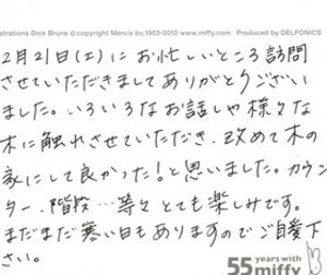 2014312_tanaka_san_120150312