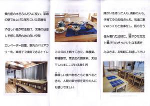 Mui_shokudo_1