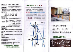 Mui_shokudo_2