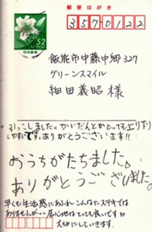 H_san_kinoie
