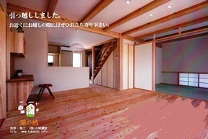 H_san_kinoie_1