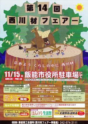 2015_nishikawazai_1