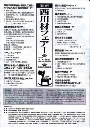 2015_nishikawazai_2