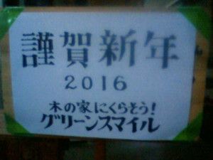 201601011615000_3