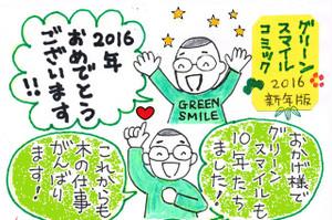 2016_gsmile_nenga20151222