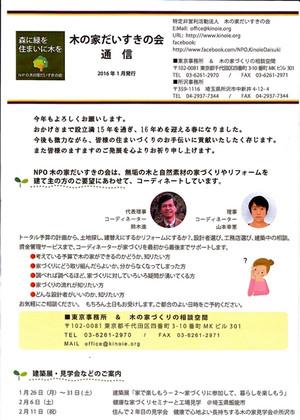 Kinoie_daisuki_1