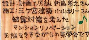 Hinoki20160208