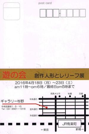 2016_4_takamura_san220160315