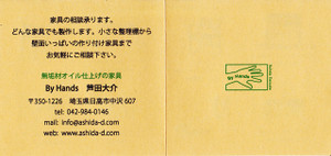 Ashida_san_1