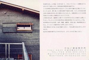 Kaneko_san_2