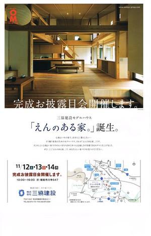 En_house_120161113
