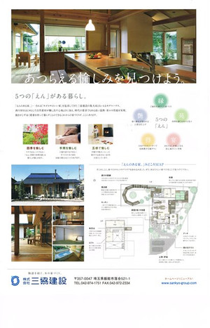 En_house_220161113