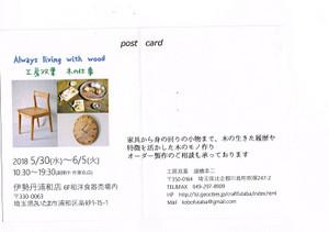 20180521_futaba_220180521