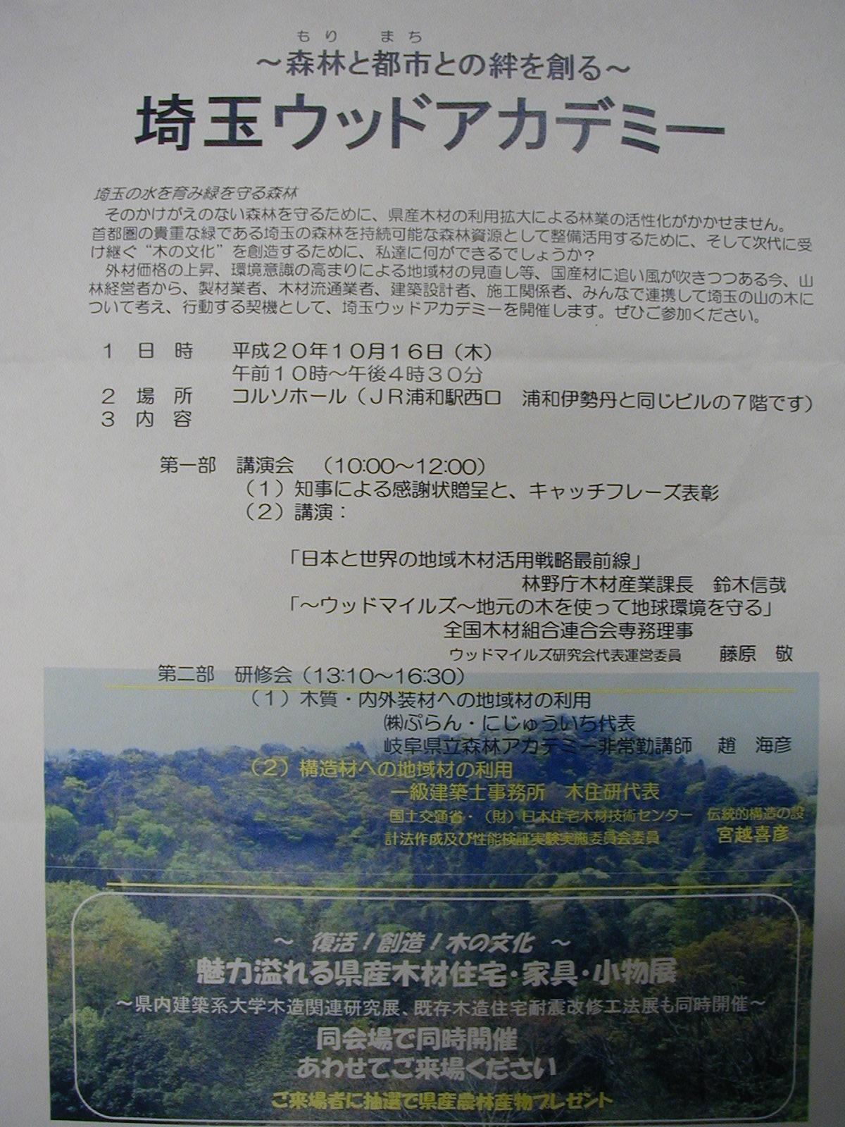 081015_saitama_016