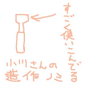 Cocolog_oekaki_2014_12_25_21_11