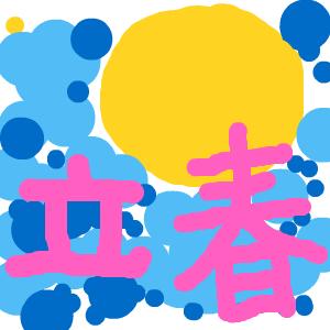 Cocolog_oekaki_2015_02_04_20_50
