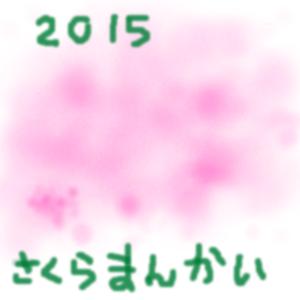 Cocolog_oekaki_2015_04_04_21_16