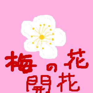 Cocolog_oekaki_2019_01_08_20_36
